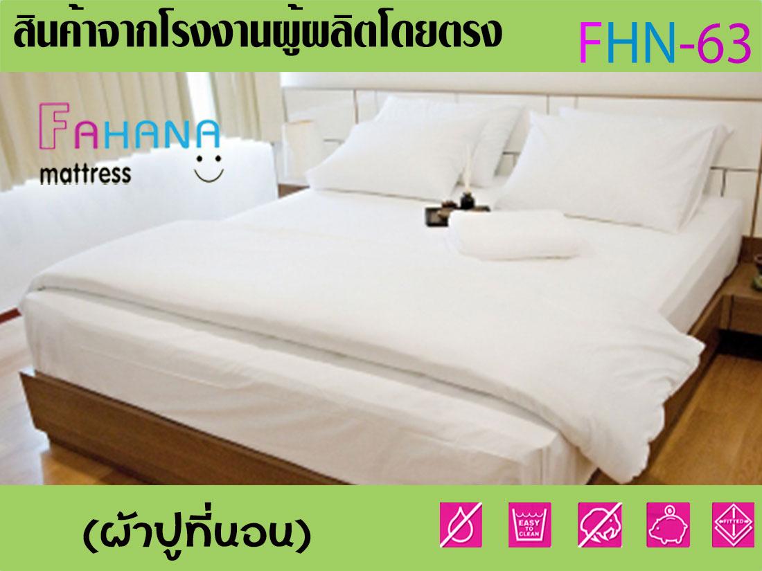 ผ้าปูที่นอนผ้า TC และผ้า COTTON fhn-63