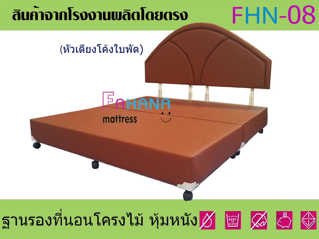 เตียงบล็อคหัวโค้งพร้อมหัวเตียง fhn-08
