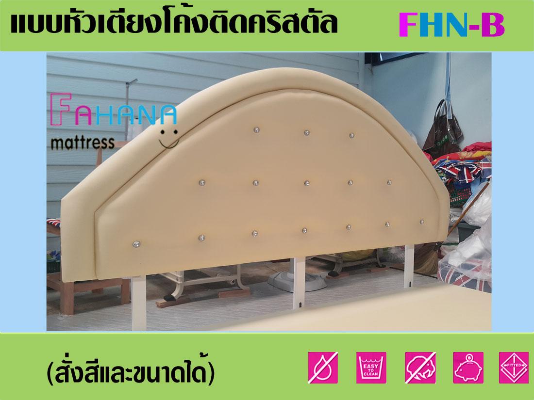 รูป เตียงบล็อคหัวโค้งติดคริสตัล พร้อมหัวเตียง fhn-10 ที่ 2