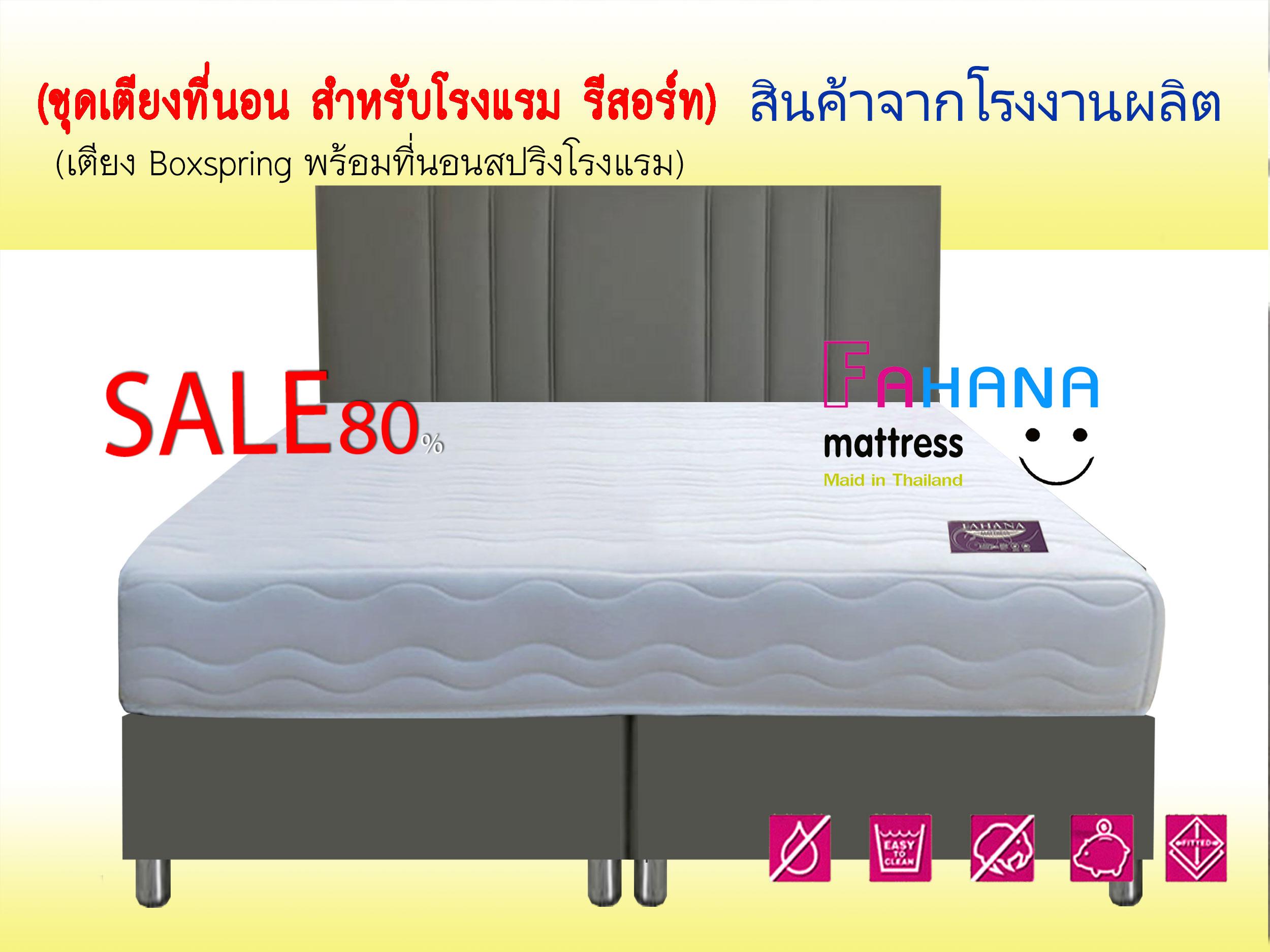 (ทั้งชุด) เตียง BOX สปริง พร้อที่นอน NaNo Spring หนา 11 นิ้ว เกรดเอ ชุดโปร 01