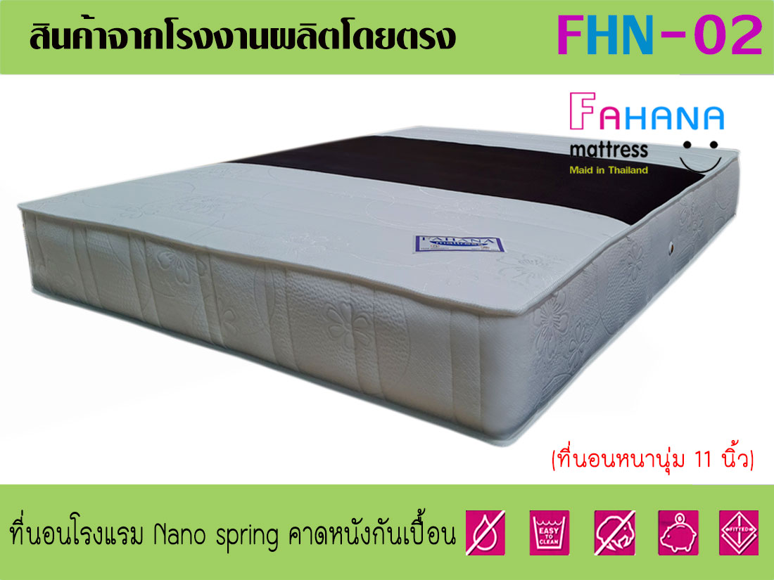 ที่นอนโรงแรม Fano Spring หนา 11 นิ้ว  หุ้มผ้าทอนอกกันไรฝุ่น ราคาถูก fhn-02
