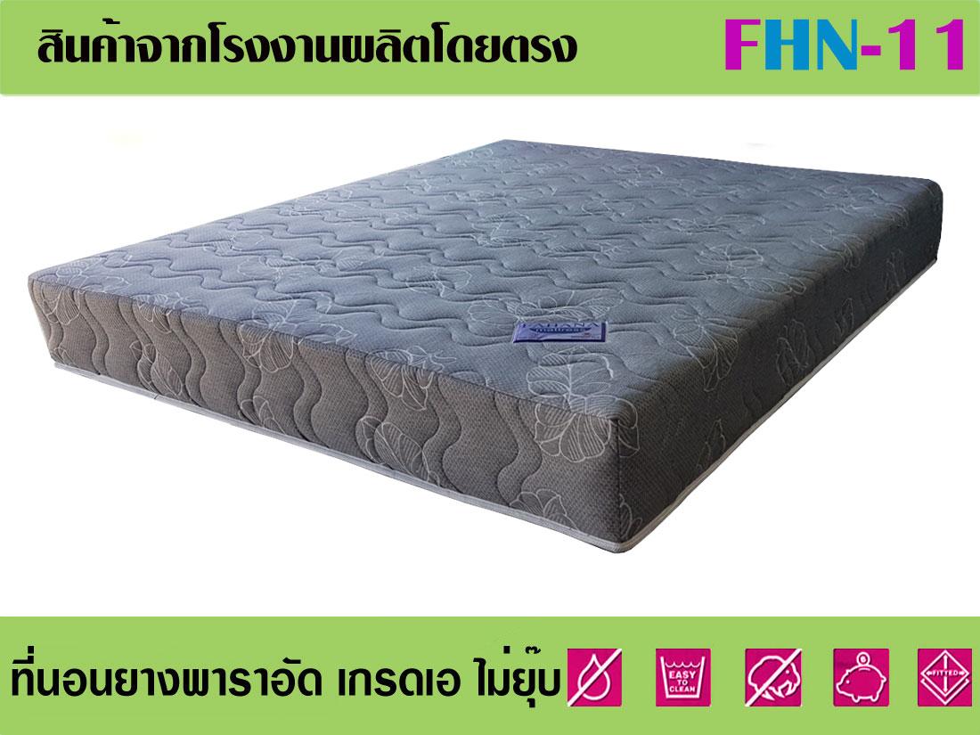 ที่นอนยางพาราอัดแน่น 100% เกรดเอ ราคาถูกจริง fhn-11