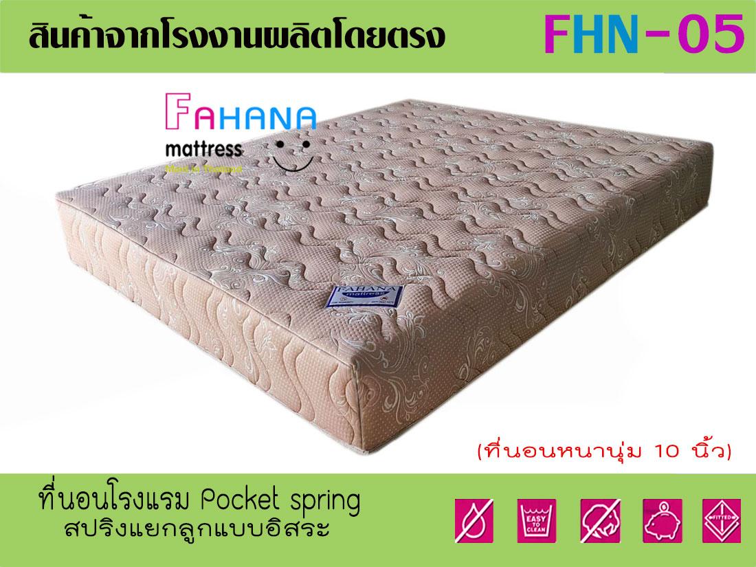 ที่นอนโรงแรม Pocket Spring โรงแรมห้าดาว ผ้าทอนอกหนานุ่ม ราคาถูกจริง fhn-05