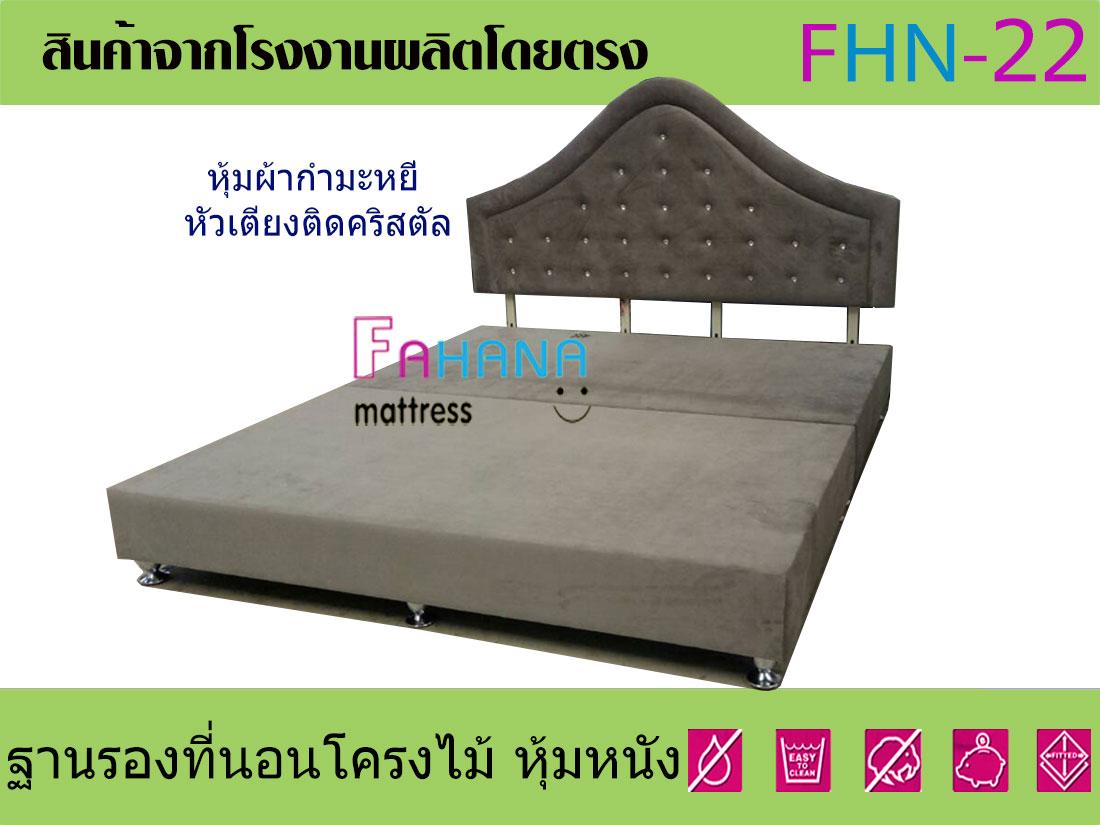 เตียงบล็อคโครงไม้ หัวโค้งหุ้มผ้ากำมะหยี่ สวยพร้อมหัวเตียง fhn-22