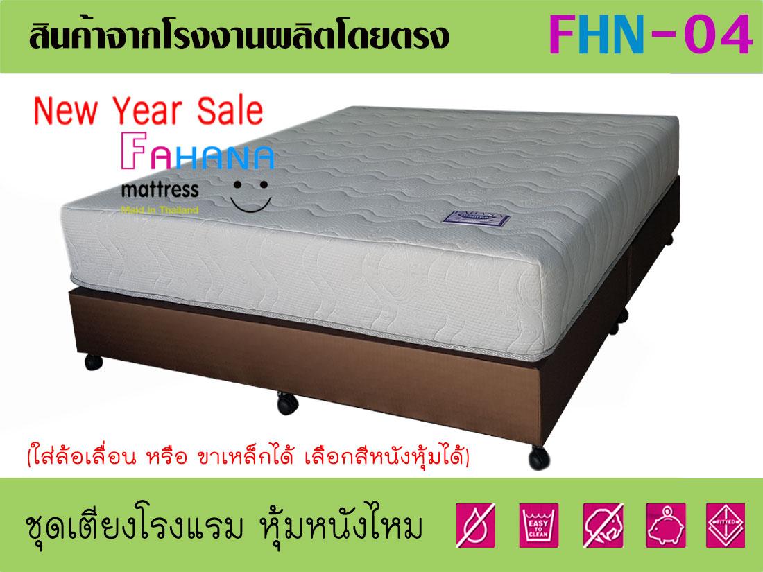 (ทั้งชุด) เตียงบล็อคโครงไม้ หุ้มหนัง พร้อม ที่นอน BonnellSpring 3 คิ้ว เกรดโรงแรม fhn-04