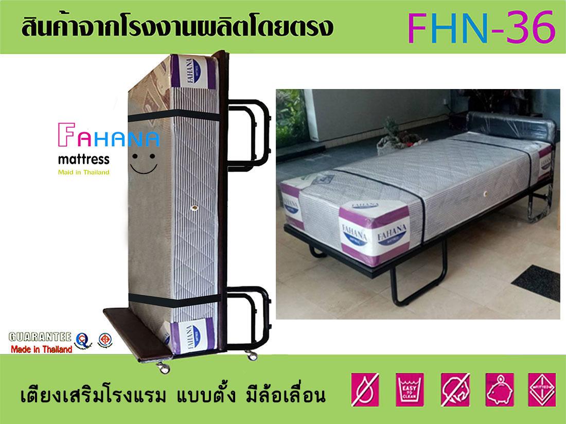 (ทั้งชุด) เตียงเสริมแบบตั้ง ขาวี พร้อม ที่นอนสปริงสเป็คโรงแรม หุ้มผ้าริ้วเทาเกรดเอ fhn-36