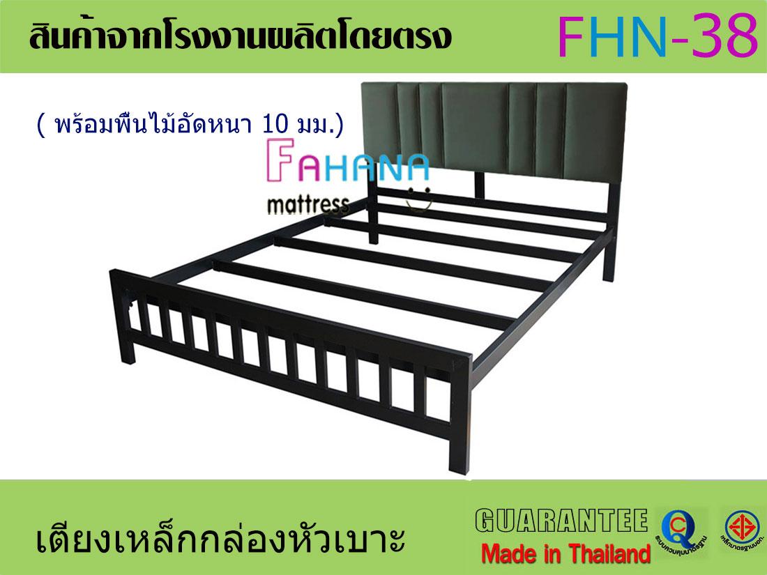เตียงเหล็กกล่องเสา 3 นิ้วหัวเบาะ ราคาถูกจริง fhn-38