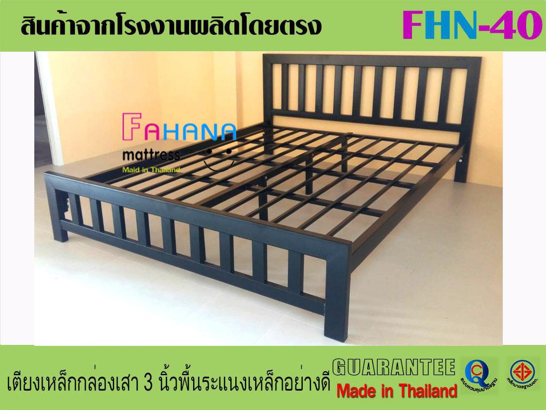เตียงเหล็กกล่องเสา 3 นิ้ว ราคาถูก พื้นระแนงเหล็กอย่างดี  (งานโครงการกรุณาแจ้ง ยินดีไห้ราคาพิเศษ ) fhn-40