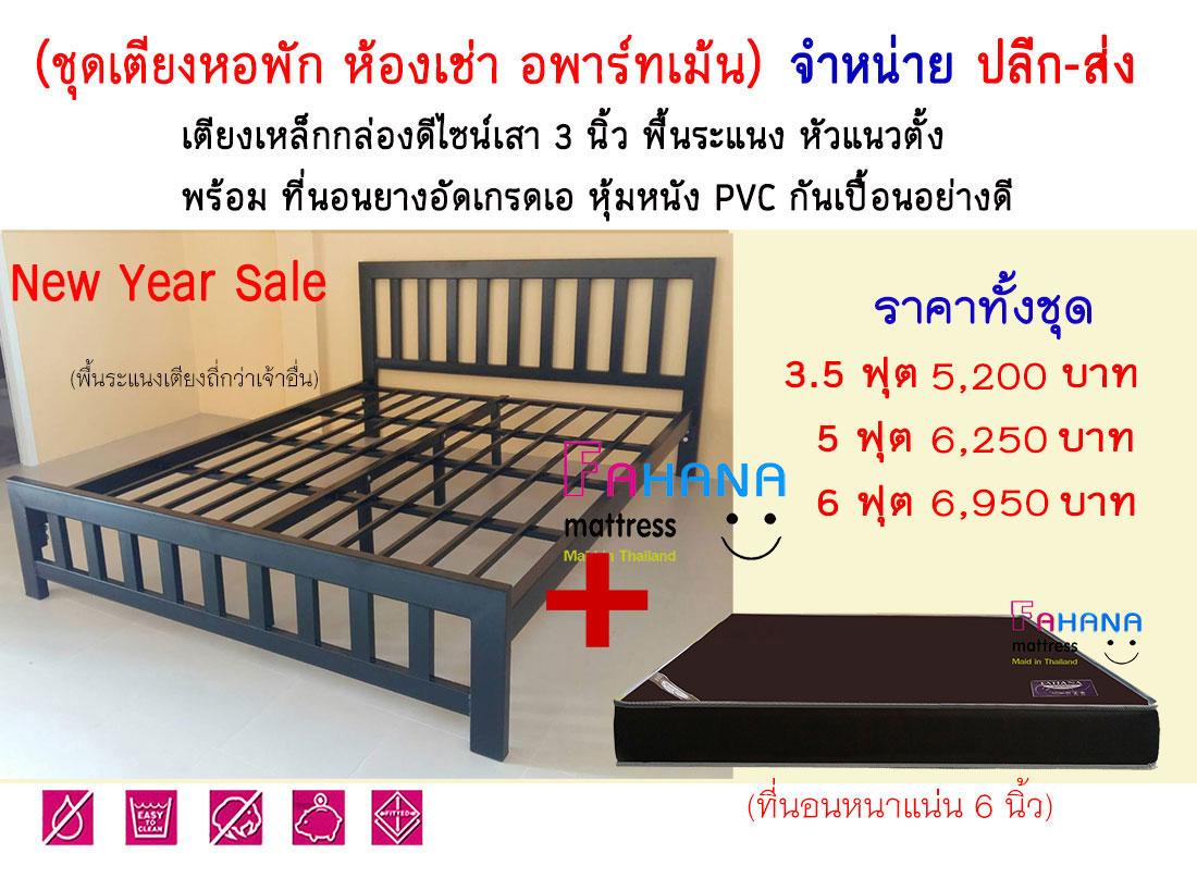 Pro (ทั้งชุด) เตียงกล่องเหล็กเสา 3 นิ้ว พร้อมที่นอนยางอัดเกรดเอ ราคาถูกมาก