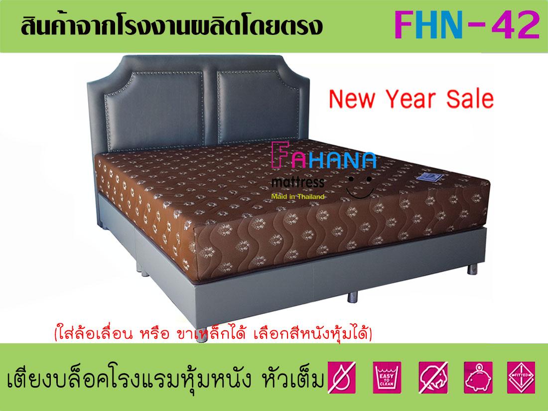 เตียงบล็อคโรงแรมโครงไม้ หัวเบาะ หุ้มหนัง ขาเหล็ก (เฉพาะเตียง) fhn-42
