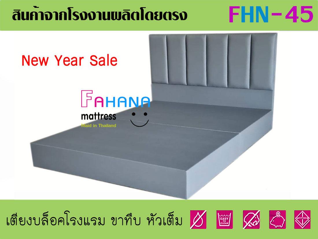 เตียงบล็อคโรงแรมหุ้มหนังหัวเหลี่ยม ลายบุ๋ม (เฉพาะเตียง) fhn-45