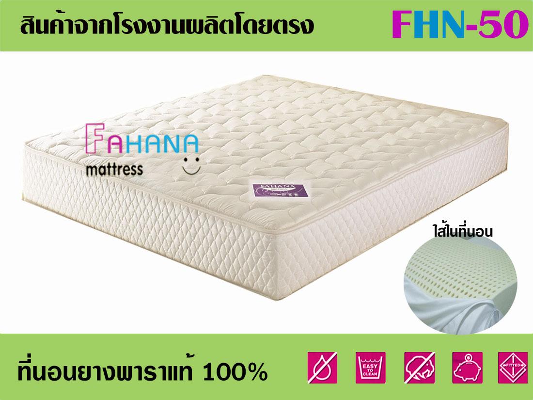 ที่นอนยางพาราแท้ 100% ราคาถูกมาก fhn-50