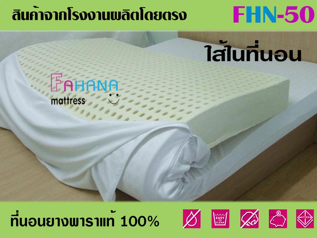 รูป ที่นอนยางพาราแท้ 100% ราคาถูกมาก fhn-50 ที่ 2