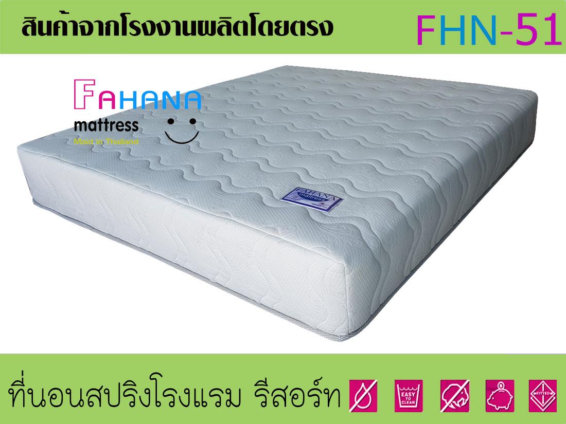 ที่นอน NaNo  สปริง สเป็คโรงแรม รีสอร์ท ผ้าหนานุ่ม ราคาถูกจริง fhn-51