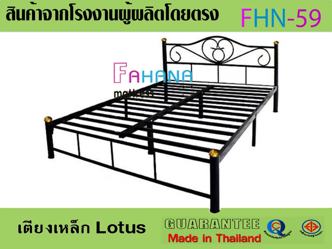 เตียงเหล็ก Lotus เสา 2 นิ้ว ราคาถูกมาก  fhn-59