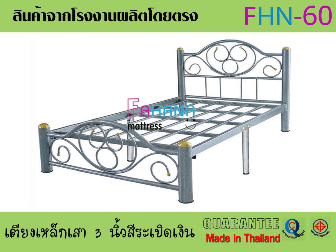 รูป เตียงเหล็กเสากลมไหญ่ 3 นิ้ว ราคาถูกจริง สีระเบิดเงิน (หรือสั่งสีได้) fhn-60 ที่ 1