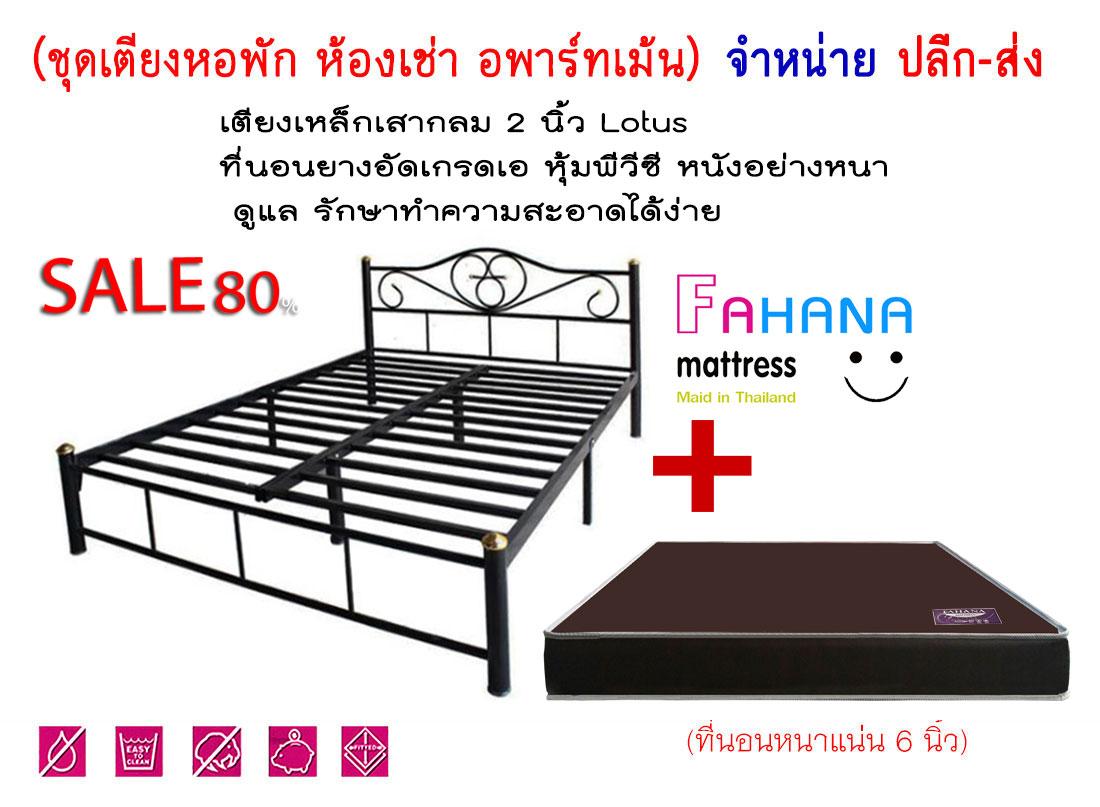 เตียงเหล็กเสา 2 นิ้วพื้นระแนง พร้อมที่นอนยางอัดเกรดเอ ราคาถูกจริง PRO