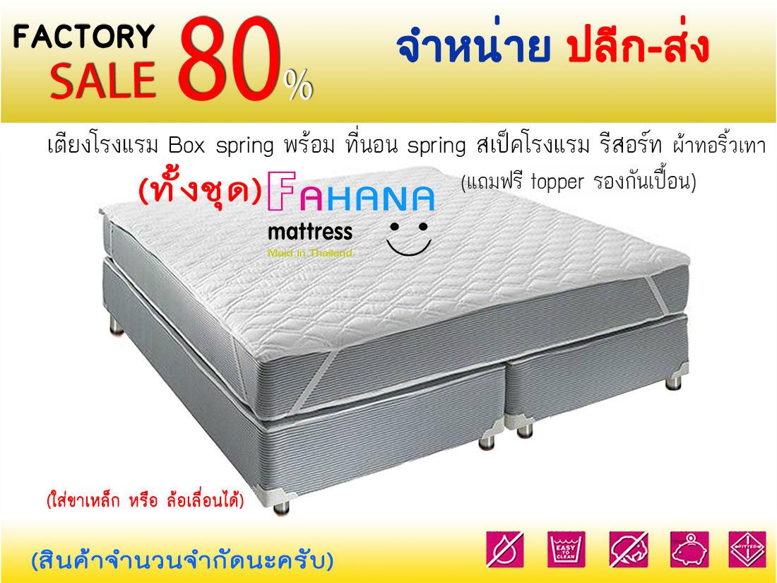 (ทั้งชุด) BOXสปริงพร้อที่นอน NaNo Spring หนา 11 นิ้ว เกรดเอ ชุดโปร 05