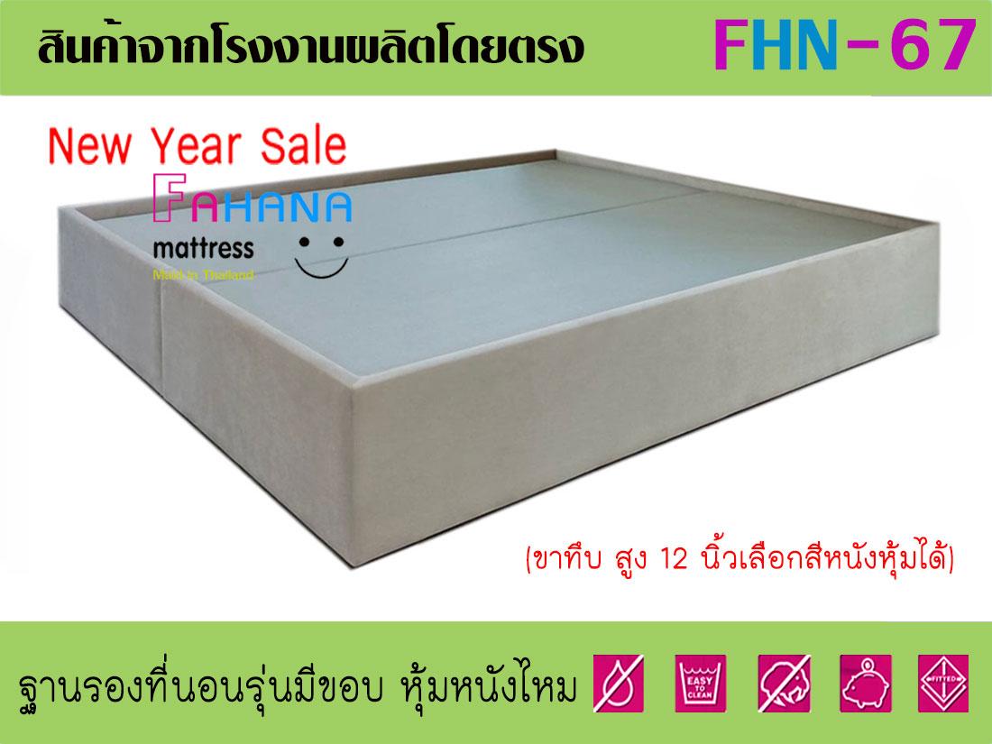 ฐานรองที่นอน BOX สปริง โครงไม้จริง หุ้มผ้าหนาพิเศษ ราคาถูกจริง fhn-67