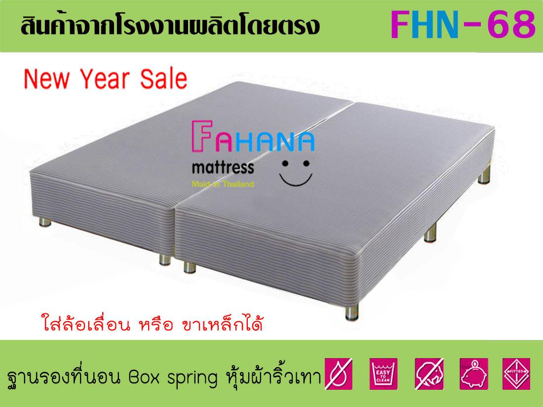 ฐานรองที่นอน BOX สปริง โครงไม้จริง หุ้มผ้าริ้วเทากันไรฝุ่น ราคาถูกจริง fhn-68