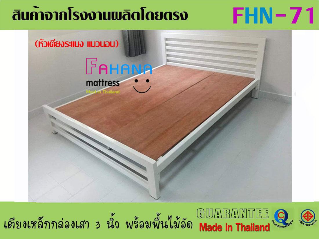 เตียงเหล็กกล่อง หัวแนวนอนเสา 3 นิ้ว พื้นไม้อัดแท้หนา 10 มม.  ราคาถูกจริง fhn-71