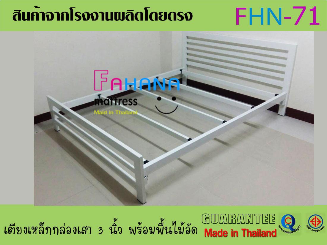 รูป เตียงเหล็กกล่อง หัวแนวนอนเสา 3 นิ้ว พื้นไม้อัดแท้หนา 10 มม.  ราคาถูกจริง fhn-71 ที่ 2