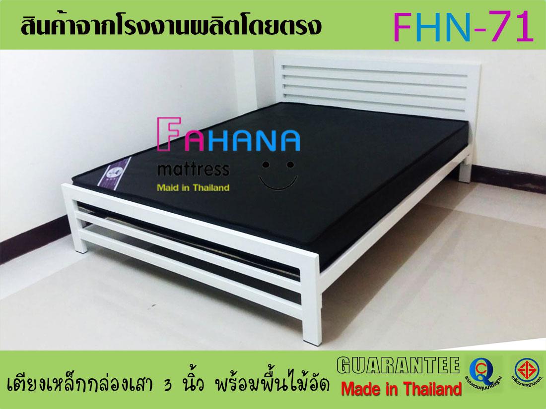 รูป เตียงเหล็กกล่อง หัวแนวนอนเสา 3 นิ้ว พื้นไม้อัดแท้หนา 10 มม.  ราคาถูกจริง fhn-71 ที่ 3