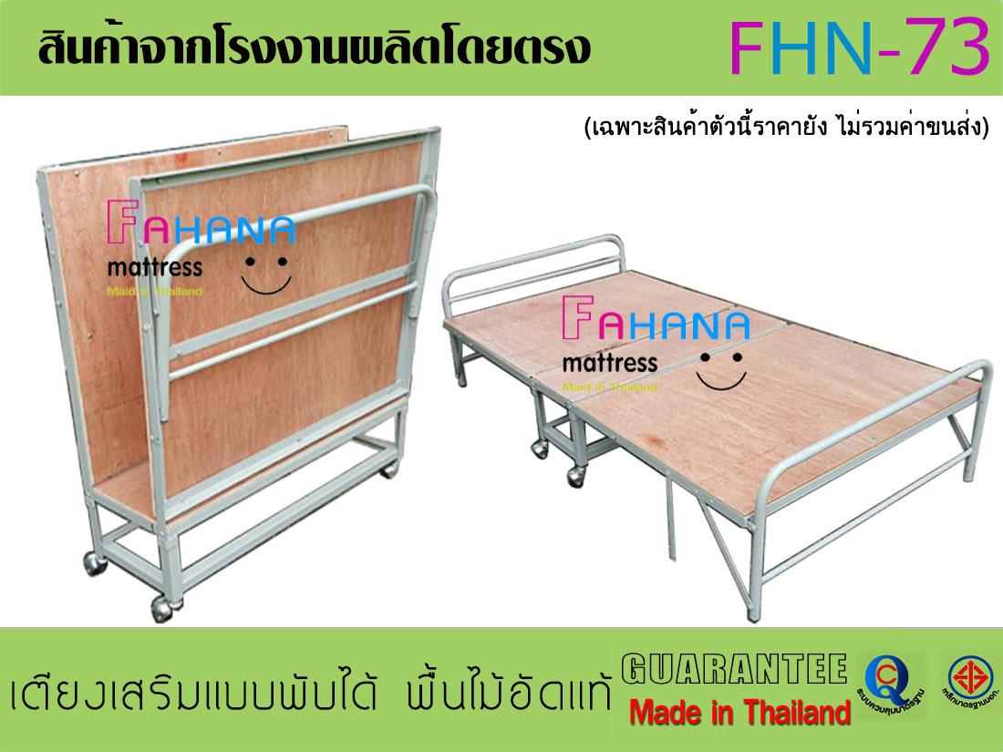 เตียงเสริมแบบพับได้ โครงเหล็กอย่างหนา พื้นไม้อัดแท้ ราคาถูกจริง fhn-73