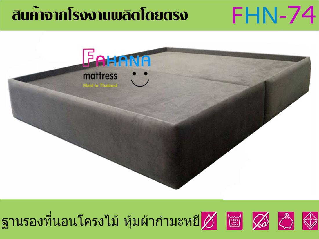 ฐานรองที่นอนโครงไม้จริง มีล่องรับที่นอน หุ้มผ้ากำมะหยี่ ราคาถูก fhn-74
