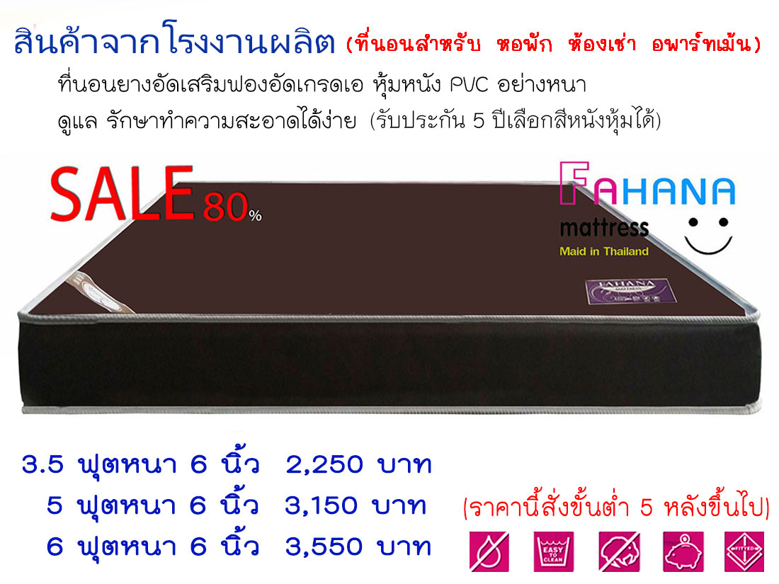 ที่นอนโรงแรม spring fahana หนา 10 นิ้วหุ้มผ้าริ้วเทานอกกันไรฝุ่น สำหรับ โรงแรม รีสอร์ท ราคาถูกจริง Pro