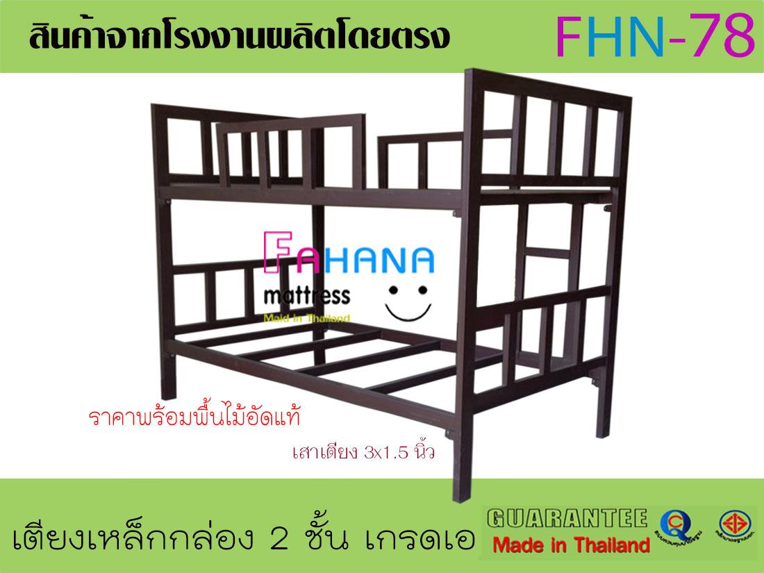 เตียงเหล็กกล่อง 2 ชั้น เสา 3 นิ้วพื้นระแนง fhn-78